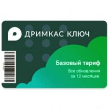 Подписка Дримкас ключ базовый тариф