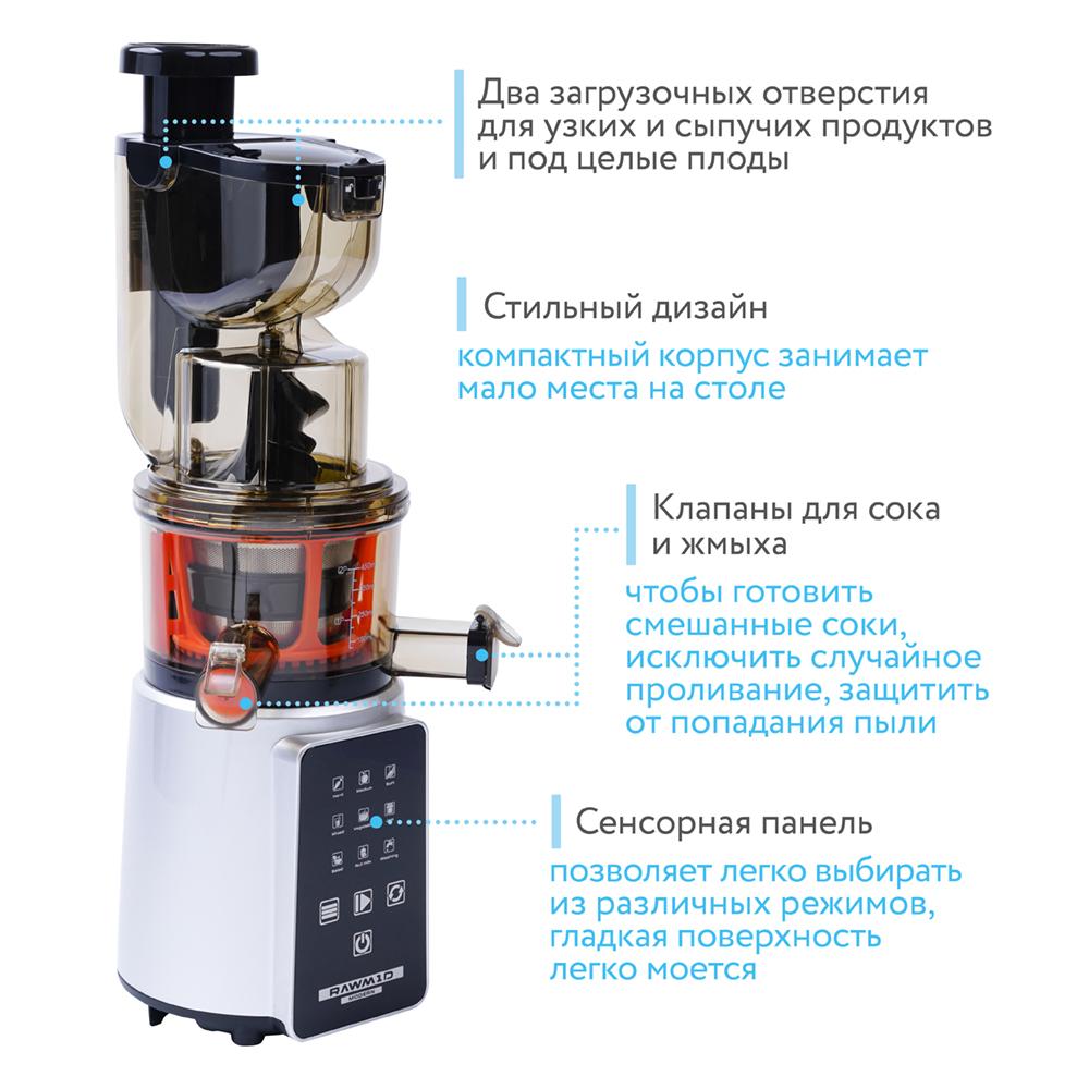 Соковыжималка RawMID Dream Juicer Modern JDM-80 Silver