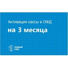 Код активации ОФД Первый ОФД для онлайн-кассы на 3 месяца