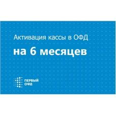 Код активации ОФД Первый ОФД для онлайн-кассы на 6 месяцев