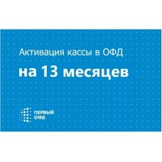 Код активации ОФД Первый ОФД для онлайн-кассы на 13 месяцев