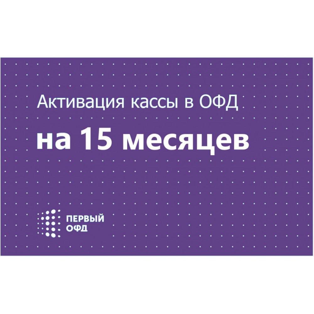 Код активации ОФД Первый ОФД для онлайн-кассы на 15 месяцев