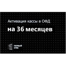 Код активации ОФД Первый ОФД для онлайн-кассы на 36 месяцев